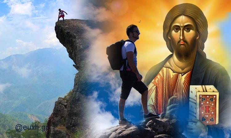 Στον γκρεμό ή στον Χριστό ;