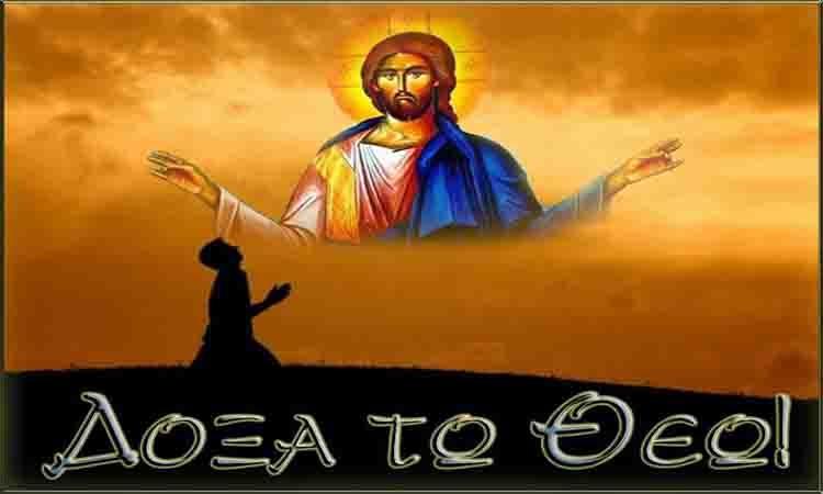 «Δόξα σοι ο Θεός!» «Δόξα σοι ο εαυτός μου!»