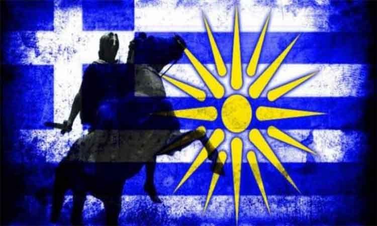 Η Μακεδονία είναι μία και Ελληνική