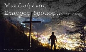 Μια ζωή ένας Σταυρός δρόμος....